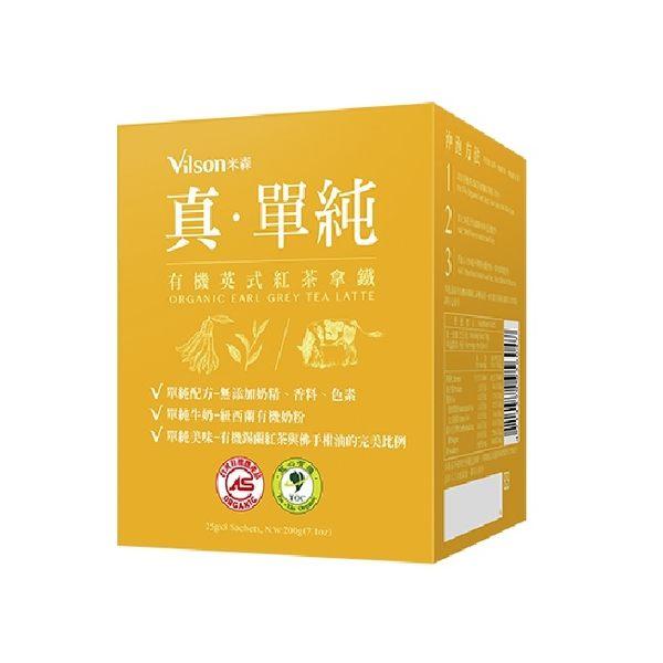 【米森】有機英式紅茶拿鐵(25g x8包/盒)