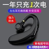 2021新款無線藍芽耳機掛耳式超長待機續航單雙耳運動開車商務跑步適用于 居家家生活館