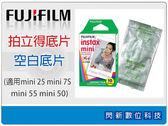 富士 FujiFilm INSTAX MINI 拍立得底片 空白底片 2入(2包20張) 適用mini25 mini7S mini55 mini50 mini90 mini8