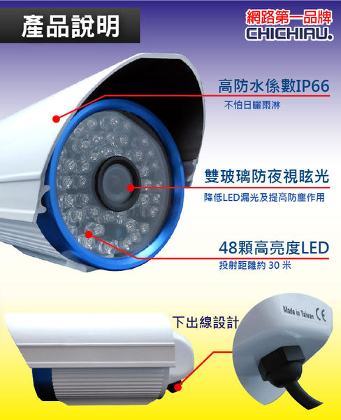 【CHICHIAU】Panasonic 48燈600條高解析紅外線夜視攝影機