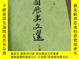 二手書博民逛書店罕見中國歷史文選(上冊)182287 周予同主 編 上海古籍出版