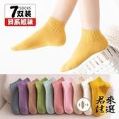 7雙 襪子女短襪素色淺口棉襪短款女襪薄款船襪【君來佳選】