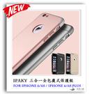 iPaky iPhone 6s 6 4.7吋 / iPhone 6s 6 plus 5.5吋 三合一全包覆式保護殼 保護套 手機殼  手機套