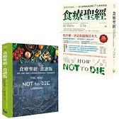 食療聖經套書二冊:《食療聖經》、《食療聖經.食譜版》