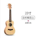 23寸面單沙比利烏克麗麗小吉他-炫彩腳丫折扣店