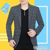 春秋季新款小西裝男外套修身薄款上衣青中年休閒單西韓版男士西服【名購新品】