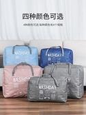 被子收納袋牛津帆布超大號容量收納袋學生棉被子手提搬家行李袋衣物打包整理 美物 交換禮物