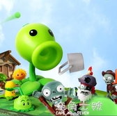 正版植物大戰僵尸玩具套裝2全套軟膠豌豆射手巨人疆 男孩公仔  海角七號