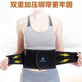 618好康鉅惠透氣護腰帶腰椎間盤勞損突出腰托腰圍鋼板