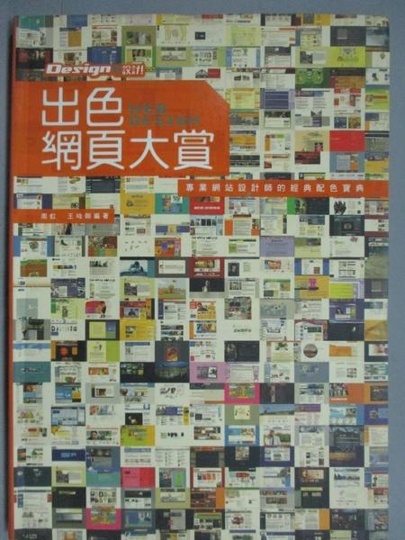 【書寶二手書T9/網路_ZEZ】Design玩設計!出色網頁大賞_原價620_周虹‧王剛