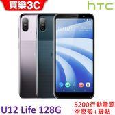 現貨 HTC U12 Life 128G 手機 【送 5200mAh行動電源+空壓殼+玻璃保護貼】 24期0利率