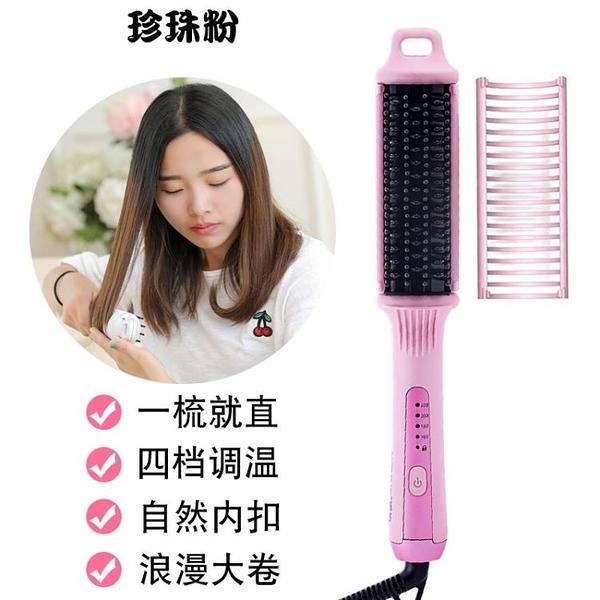 捲髮器 直髮梳器捲髮棒直捲兩用電梳子內扣神器一梳負離子家用夾板不傷髮