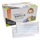 【奇奇文具】永猷 成人用 雙鋼印 三層 醫療用口罩/醫用口罩 (1盒50個)