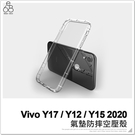 Vivo Y17 Y12 Y15 2020 防摔殼 手機殼 空壓殼 透明 軟殼 保護殼 氣墊 保護套 手機套