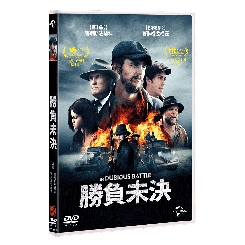 勝負未決 DVD In Dubious Battle