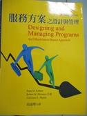 【書寶二手書T2/大學商學_ZHP】服務方案之設計與管理_PETER M. KETTNER