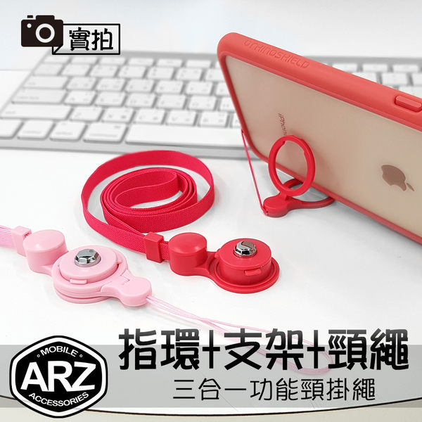 三合一功能頸掛繩 指環+手機支架+頸繩 可拆式按鍵扣吊繩 分離式指環扣 安全扣 手機吊飾環 ARZ