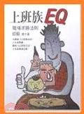 二手書博民逛書店 《上班族EQ : 職場求勝法則》 R2Y ISBN:9574302199│邱毅