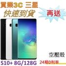 三星 S10+ 手機 8G/128G,送 空壓殼,24期0利率
