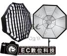 【EC數位】Godox 神牛 SB-FW-Octa120 網格八角罩 含蜂巢 Bowens卡口 無影罩 120CM