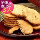 美雅宜蘭餅 宜蘭三星蔥古法燒餅綜合2口味...