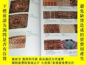 二手書博民逛書店How罕見To Make Natural Materials Weave Basket book japan ja