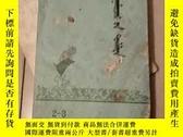 二手書博民逛書店罕見烏蘭牧騎演唱蒙文B306Y210450 內蒙古人民出版社 出版1977