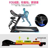多功能跑步機家用款超靜音折疊電動健身房器材小型 DF 科技藝術館