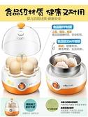 煮蛋器 小熊煮蛋器神器 自動斷電家用迷你蒸蛋器 早餐雞蛋羹機多功能小型 風馳
