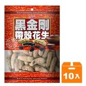 盛香珍 黑金剛花生 160g (10入)/箱【康鄰超市】