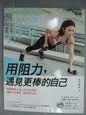 【書寶二手書T6/體育_ZIA】用阻力,遇見更棒的自己:喚醒臀部&核心的赤足訓練…_筋肉媽媽