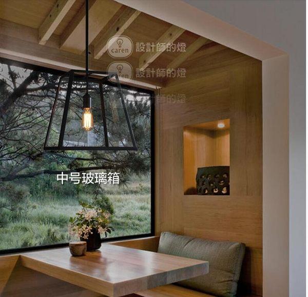 美術燈 美式創意個性複古餐廳吧台單頭愛迪生玻璃箱北歐吊燈(中號)    -不含光源