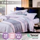 TENCEL天絲 單人床包組(含枕套*1)【夢語】抑菌防螨、舒適親膚、吸濕排汗