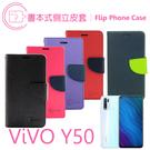 ViVO Y50 經典款 TPU軟殼 側...