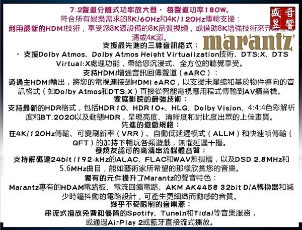 日本 MARANTZ SR5015 環繞擴大機 / 8K / eARC / 完整 7.1前级輸出 - 公司貨