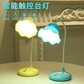 檯燈 保視力台燈護眼書桌學習學生led充電式臥室宿舍床頭閱讀學生