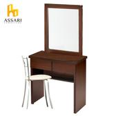 ASSARI-松尾2.7尺化妝桌椅組(寬81*深42*高153cm)