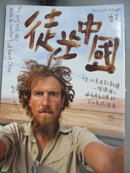 【書寶二手書T7/旅遊_JDK】徒步中國-從北京走到新疆一個德國人4646公里的文化_雷克, 麻辣tongue