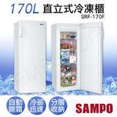 【聲寶SAMPO】170L直立式自動除霜冷凍櫃 SRF-170F