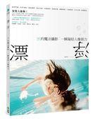 (二手書)漂浮:水的魔法攝影,一瞬凝結人像張力