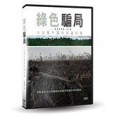 綠色騙局 大企業不讓你知道的事 DVD The Green Lie 免運 (購潮8)