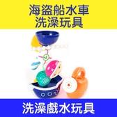 海盜船水車洗澡玩具 戲水玩具 水車 澆花桶
