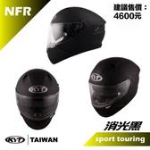 [安信騎士] KYT NF-R 消光黑 內墨片 全罩式 安全帽 NFR