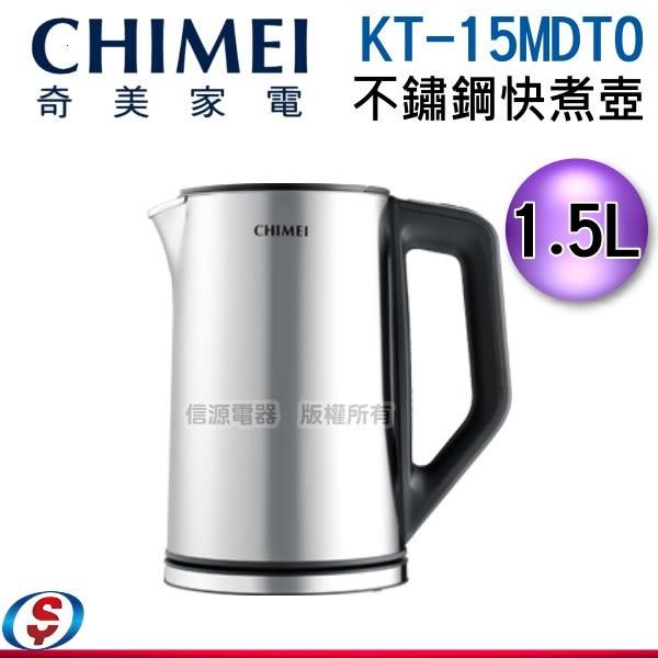 【信源】1.5L【CHIMEI 奇美 智能溫控不鏽鋼快煮壺】KT-15MDT0 / KT15MDT0