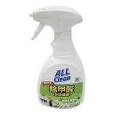 All Clean除甲醛全效噴劑400ml