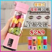 (免運)榨汁機 果汁杯 研磨機 電動果汁機 USB充電式隨身果汁杯行動鮮汁機