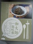 【書寶二手書T9/餐飲_HFY】和大師一起吃飯_釋覺具