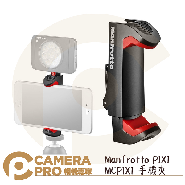 ◎相機專家◎ 全館免運 Manfrotto MCPIXI Clamp PIXI 手機夾 支援熱靴 twistgrip 新款 公司貨
