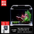 小金魚缸 小型水族箱 超白玻璃客廳生態水草缸鬥魚缸烏龜缸中型      麻吉鋪