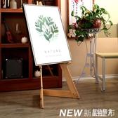展示牌展架廣告牌展示牌木質展示架展板kt板海報架子立式落地式支架水牌 PA10204『紅袖伊人』